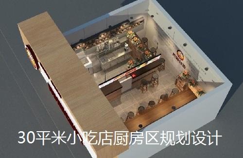 30平米的小吃店室内厨房设计