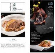 餐饮店菜单菜谱设计理念和原则