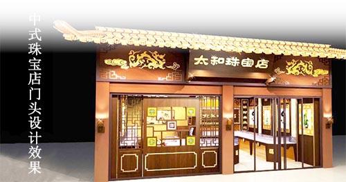 中式珠宝店设计说明,珠宝店怎样设计