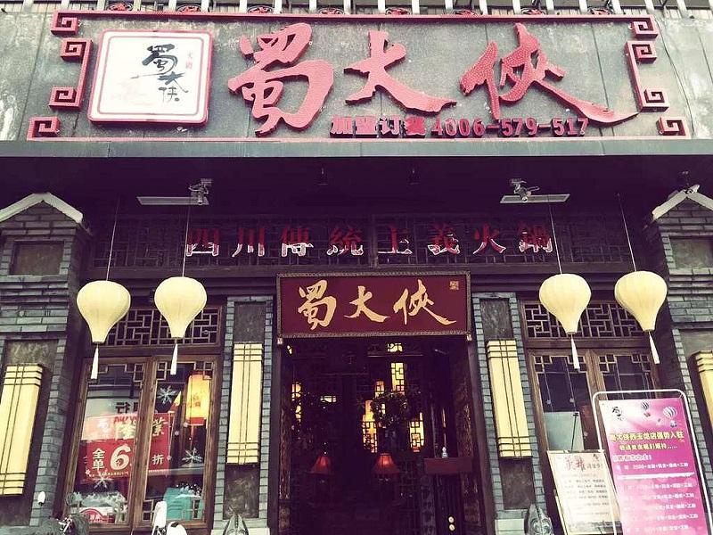 成都连锁火锅店设计,火锅店设计多少钱