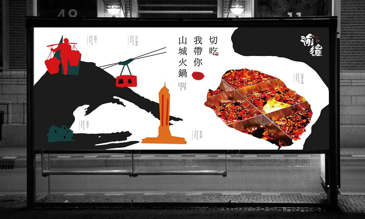 绵阳渝漄火锅店装修设计