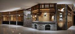 一锅鸭特色餐厅设计