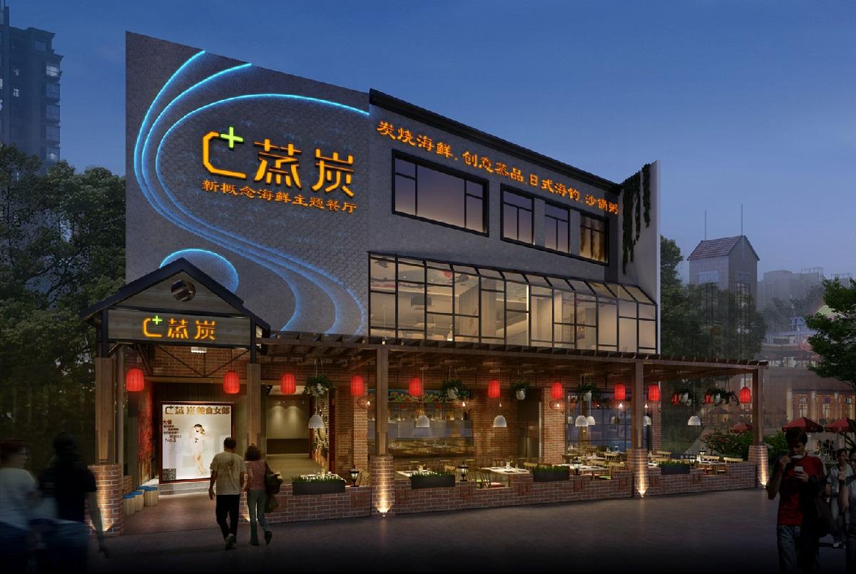 蒸炭海洋主题餐厅设计