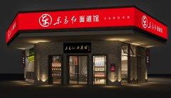 东方红面道馆设计—终端形象设计