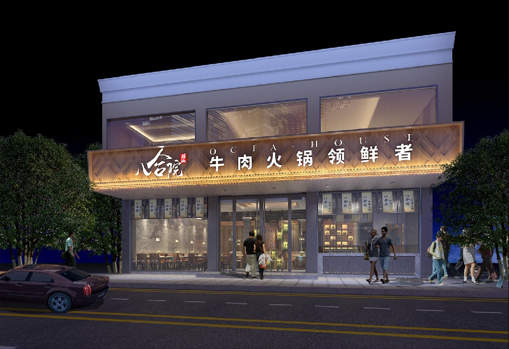 广州八合牛肉火锅店装修设计