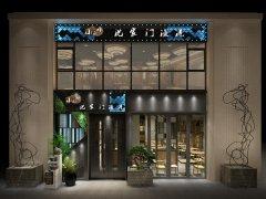 杭州沈家门渔港主题餐厅装修设计