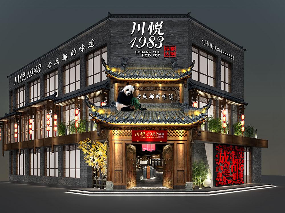 川悦火锅店设计方案